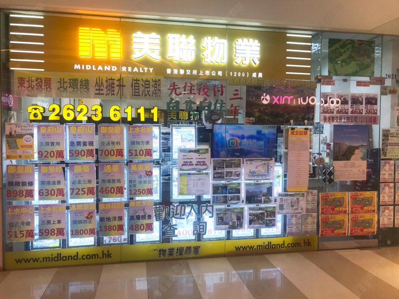 Sheung Shui - Sheung Shui Centre Branch
