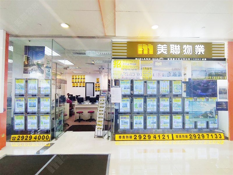 Shatin - Fortune City One Branch