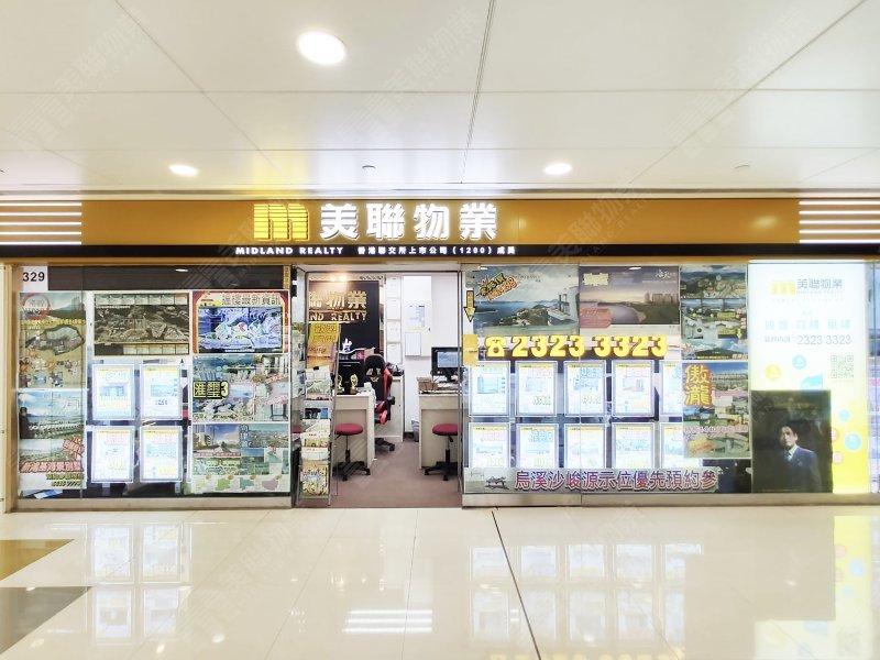 Ma On Shan - Ma On Shan Station Branch