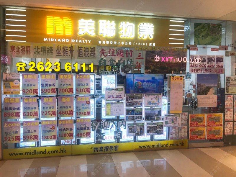 Sheung Shui - Sheung Shui Centre Branch (2)