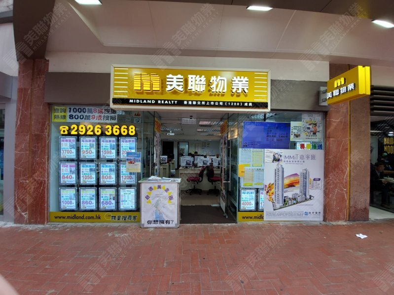 Whampoa -  Whampoa Station Branch