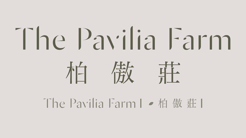 The Pavilia Farm I