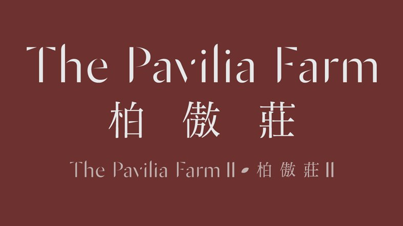 The Pavilia Farm II