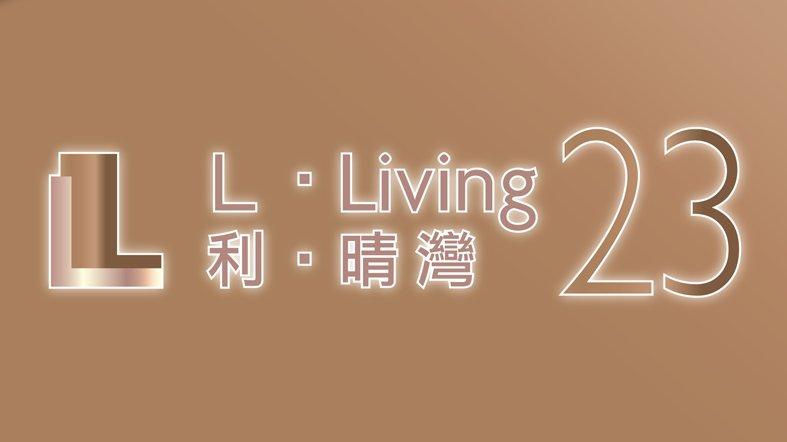 利.晴灣23